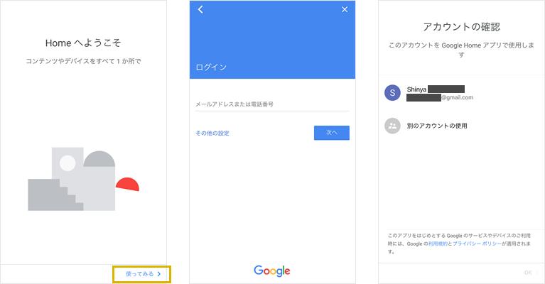 Google Homeアプリにサインイン