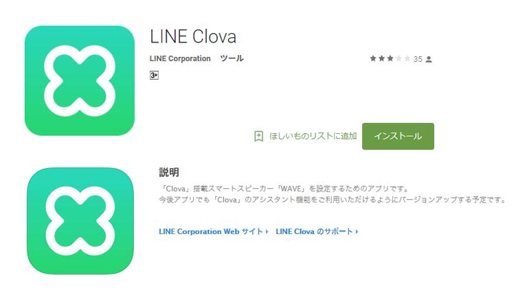 簡単にできるLINE Clova(ラインウェーブ)の初期設定