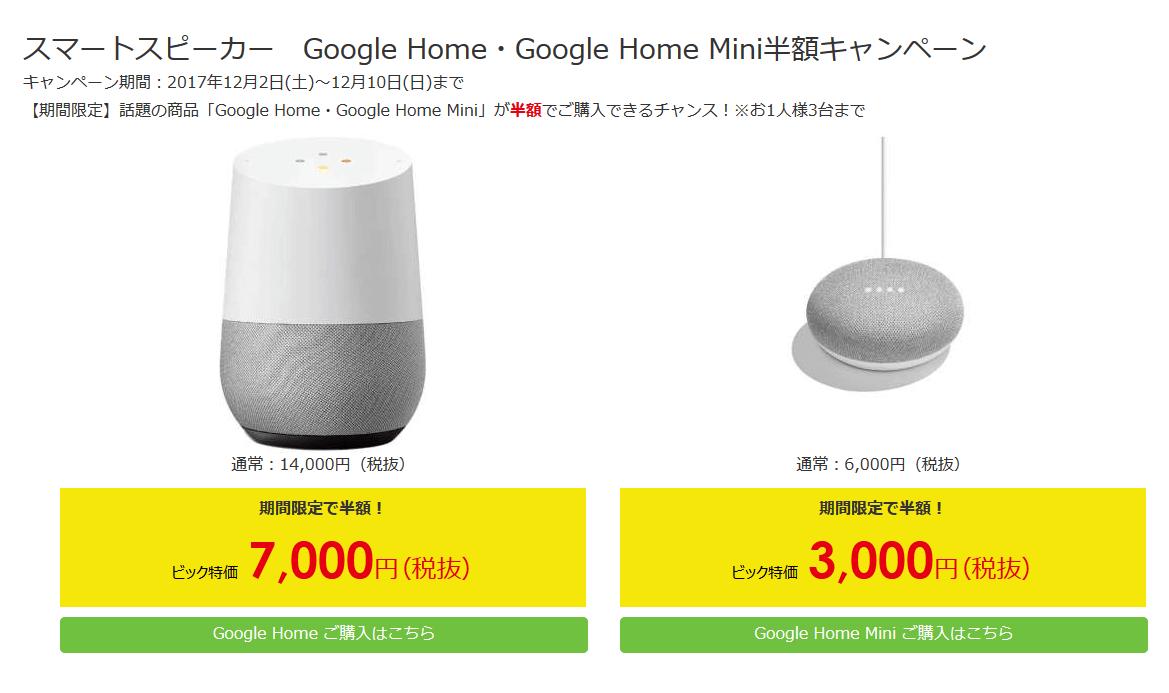 Google Homeセール中 イメージ