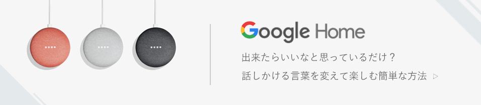 GoogleHome話しかける言葉を変える