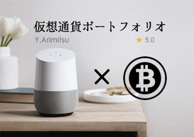 Google Home仮想通貨ポートフォリオ