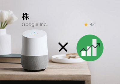 Google Home株