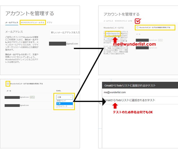 WunderlistにGmailを使ってメモを追加する設定方法