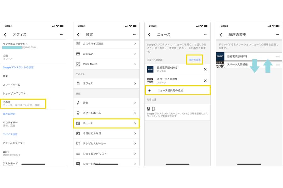 SONY LF-S50Gで読んでほしいニュースを設定する方法