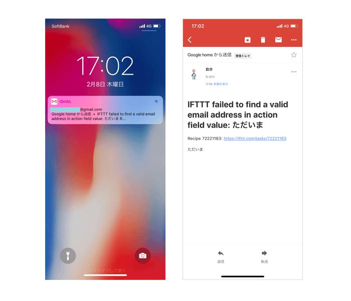 IFTTTからGmailを送信する為の設定方法