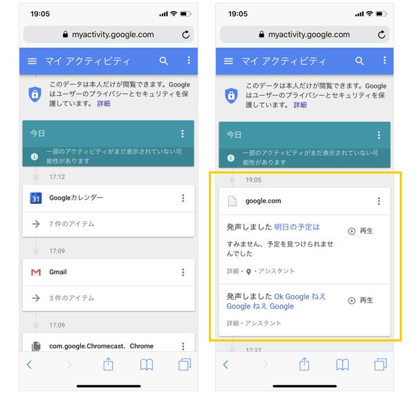 Google Homeアプリのやり取りの履歴を見る方法