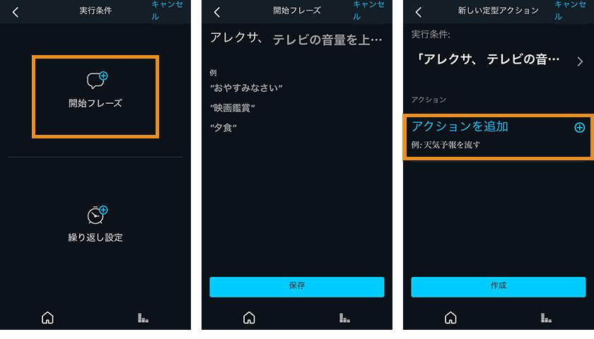 eRemoteを使ってAmazon echoでテレビを点ける方法