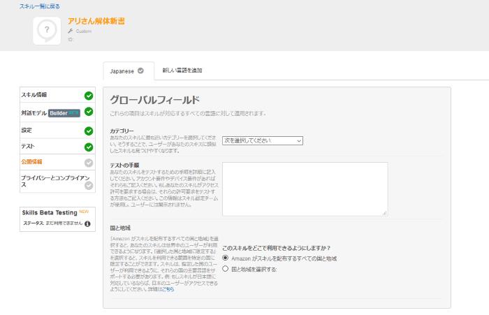 公開申請は開発者コンソールで進めていく
