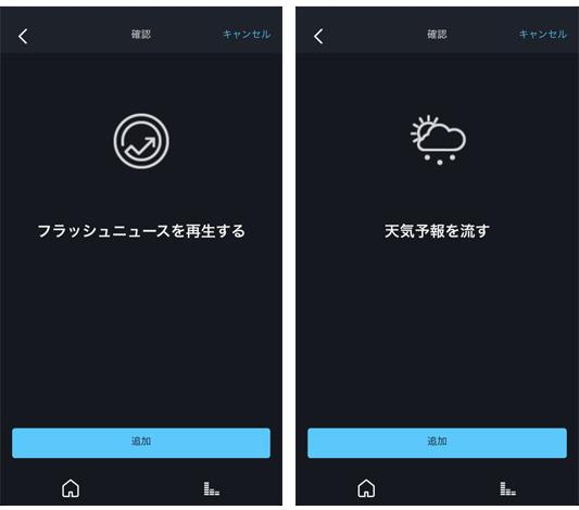 Alexaアプリ定型アクション追加方法
