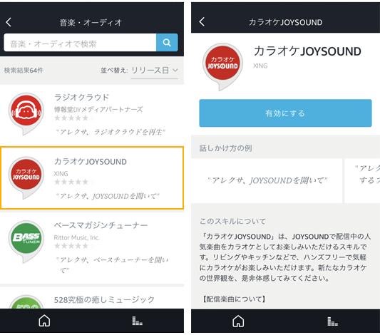 Amazonechoカラオケスキル追加方法