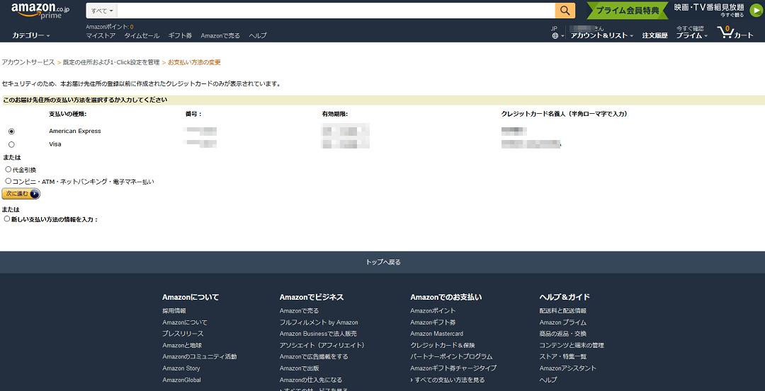 AmazonEcho音声ショッピング設定画面