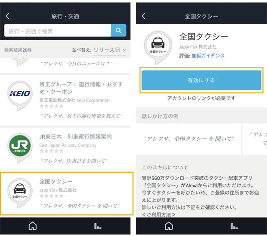 全国タクシースキル導入方法