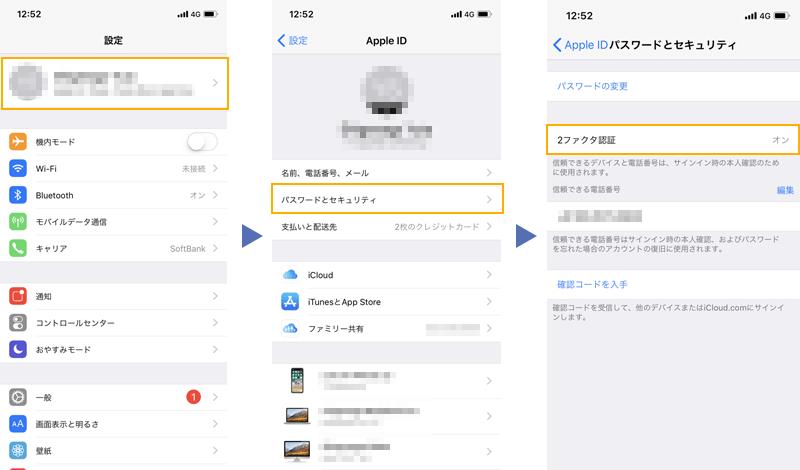 iCloud2ファクト認証方法