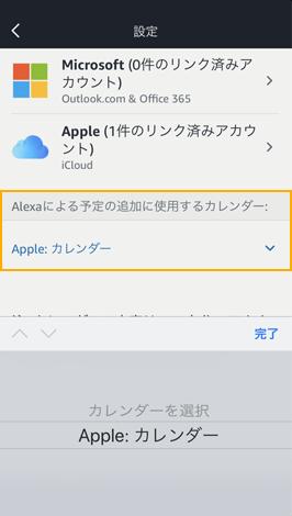 iCloudカレンダー連携方法