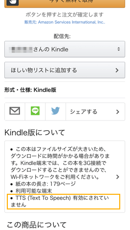 Amazonecho-kindle