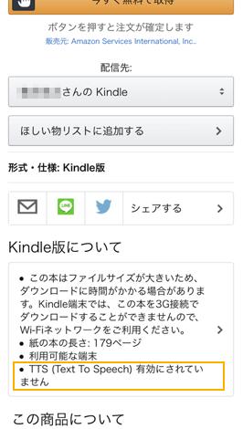 Amazon Echo(アマゾンエコー)にKindle本を朗読してもらう方法
