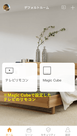 Amazon EchoでMagicCubeを使う方法