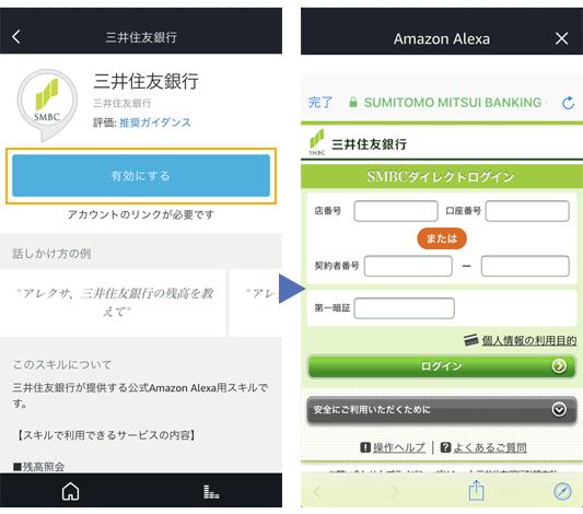 三井住友銀行口座設定方法