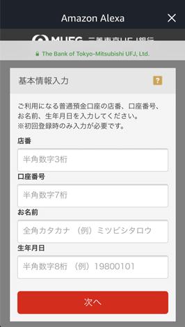 三菱東京UFJ銀行口座設定方法