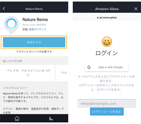 Amazon EchoでNature Remoを使う方法