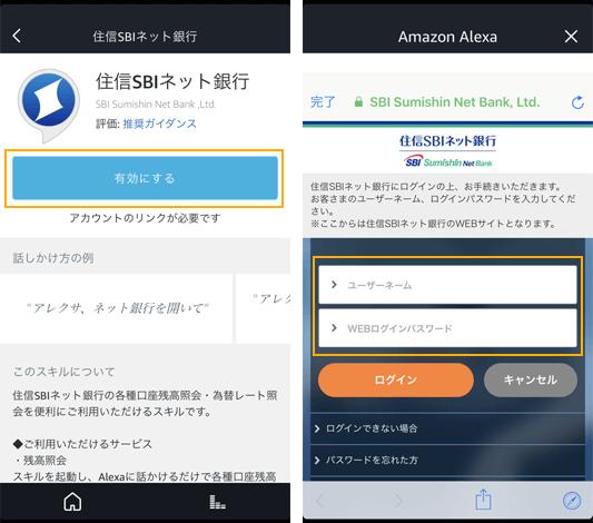 住信SBIネット銀行口座設定方法