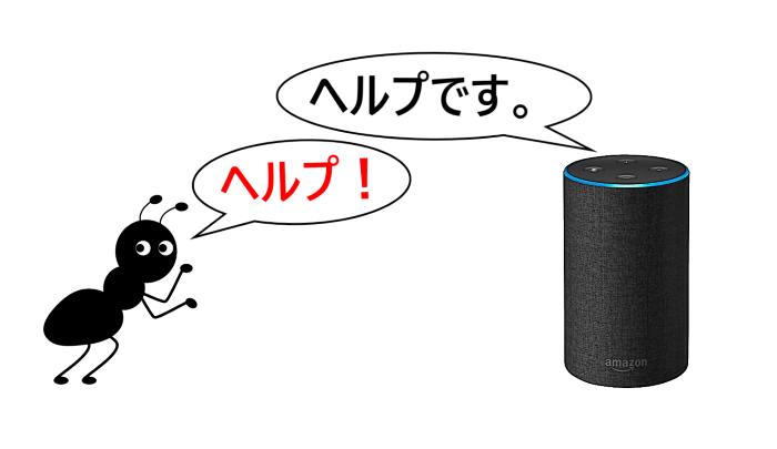 Alexaスキル ユーザーとの対話に関する修正