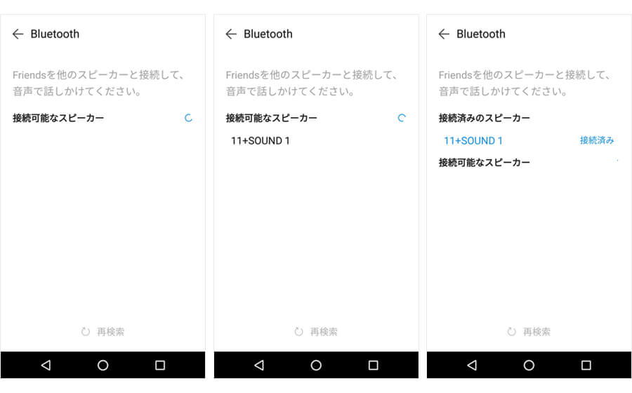 LINE Clova FriendsとBluetoothスピーカーの接続方法