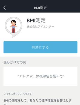 Amazonechoスキル「BMI測定」