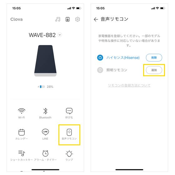 Clovaアプリから照明リモコンの設定方法