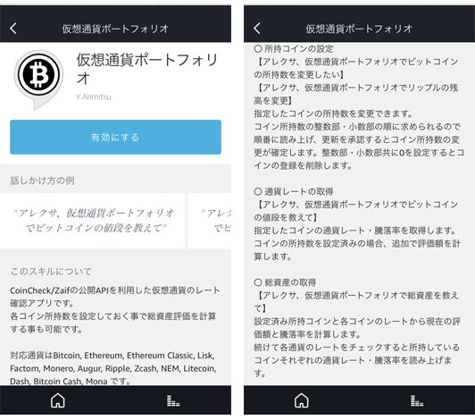 Amazonechoスキル「仮想通貨チャート」