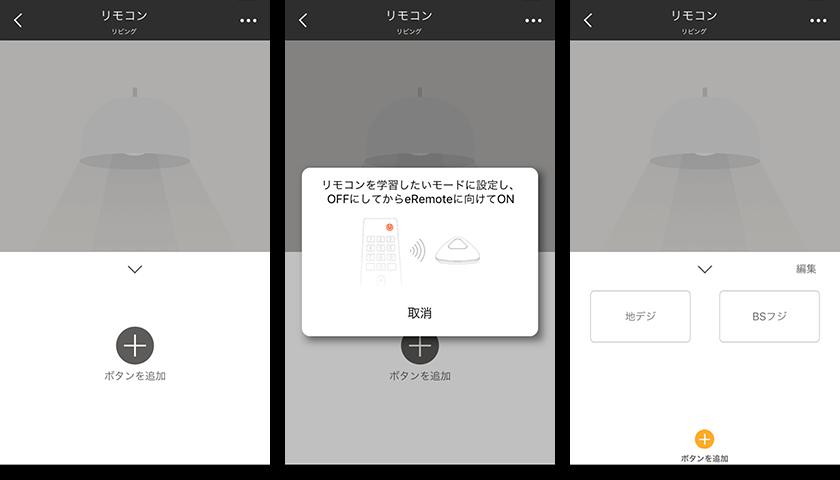 スマートリモコン「eRemote」の使い方、設定方法
