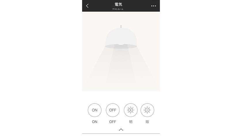 eRemoteを使ってGoogle Homeで電気を点ける方法