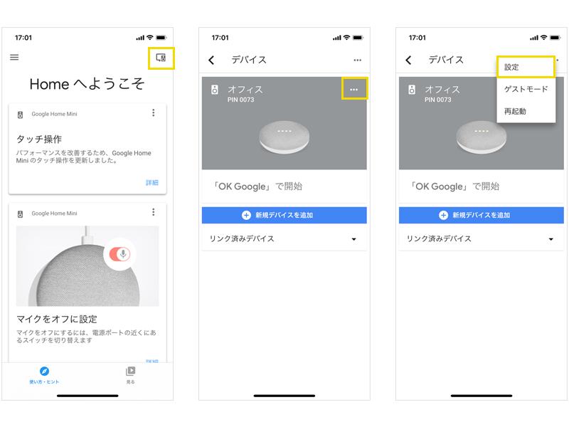 SONY LF-S50Gアプリからアラームとタイマーのスケジュールを確認