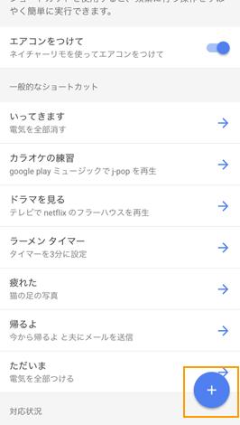 Google HomeでNature Remoを使う方法