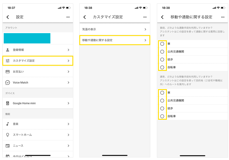 Google Homeアプリから移動や通勤に関する設定方法