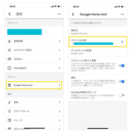 Google Homeアプリから位置情報を確認・設定方法
