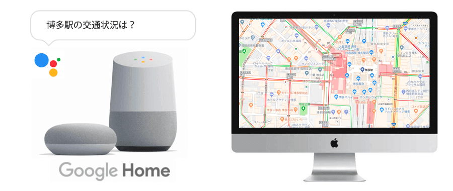 Google Homeの交通状況・経路・フライト情報機能
