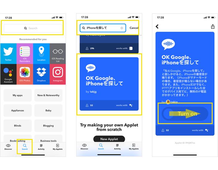 Google Homeを使ってiPhoneを探す方法