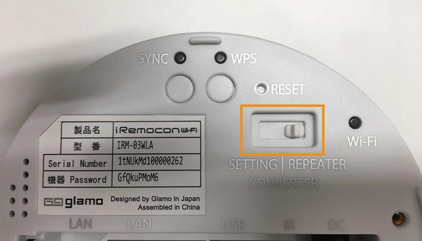スマートリモコン「iRemoconの初期設定方法と使い方