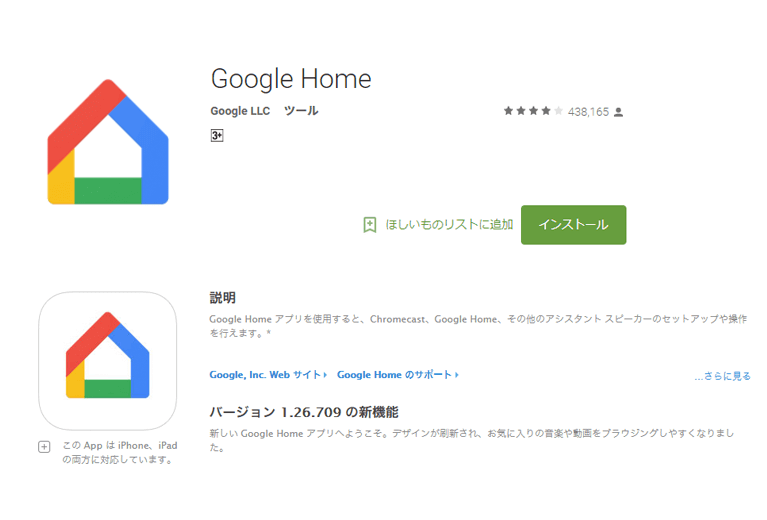 GoogleHomeサインイン方法