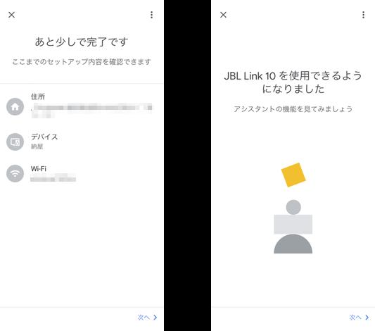 簡単にできるJBL LINK10/20の初期設定、セットアップ方法