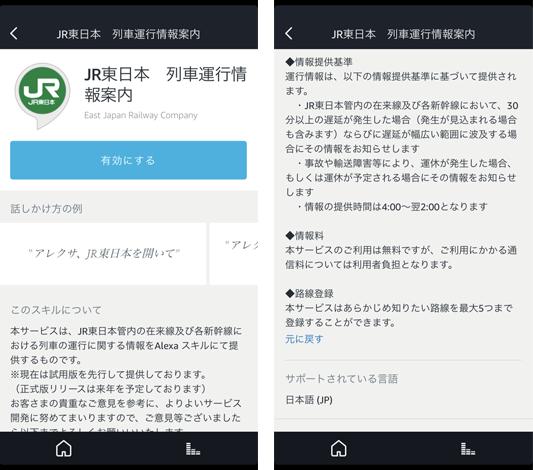 Amazonechoスキル「JR東日本 列車運行情報案内」