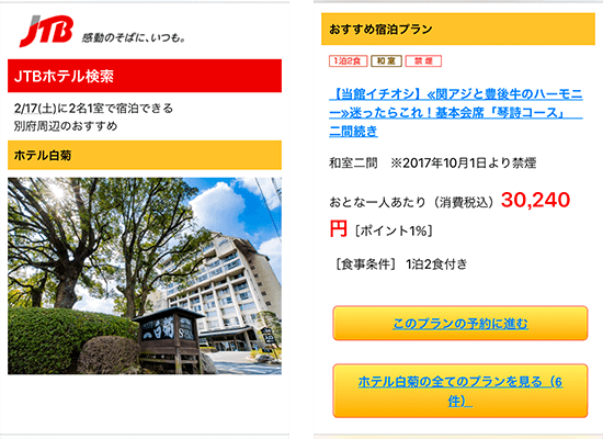 Amazonechoにホテルを検索してもらう方法