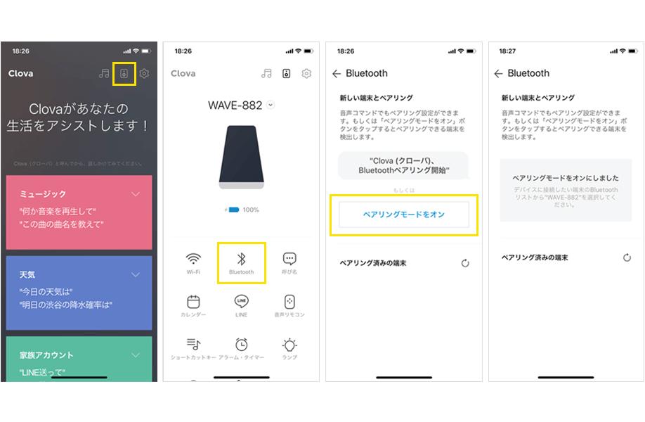 ClovaアプリからBluetooth接続を行う方法