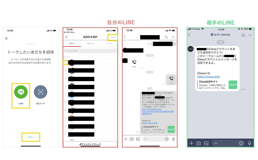 ClovaからLINEを送りたい人を友達追加する方法