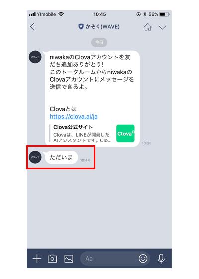 ClovaからLINEを送信する方法