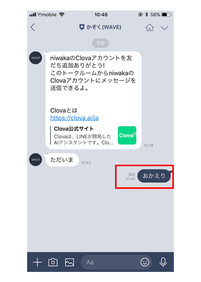 ClovaからLINEを送る際に使用する呼び名の設定方法