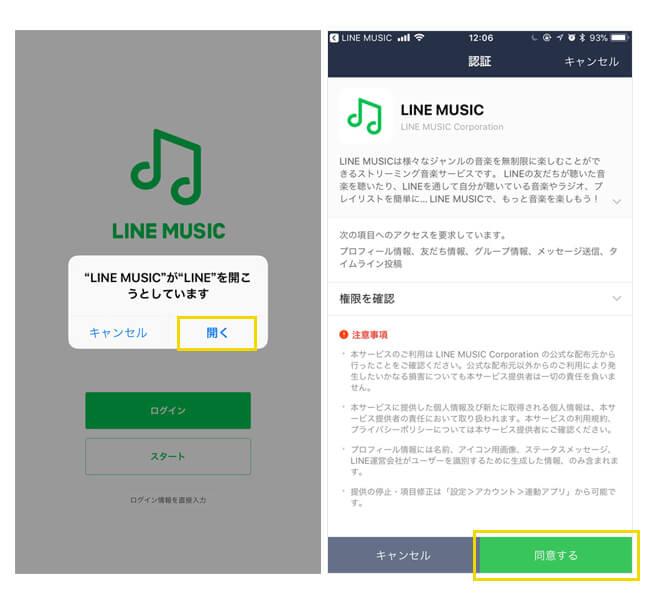 LINE Clova WAVEとLINE MUSICの連携方法