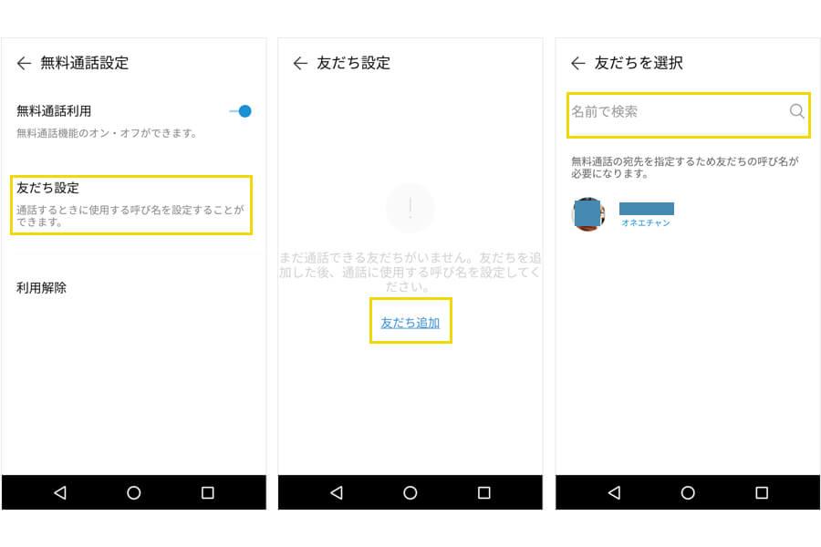 LINE無料通話の呼び名設定とLINEのお友達追加設定方法