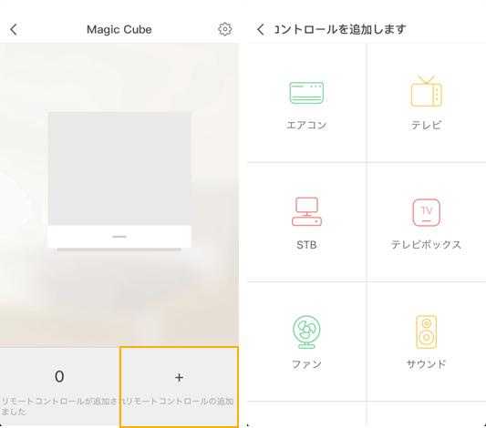 ORVIBO-MagicCube登録・セットアップ方法